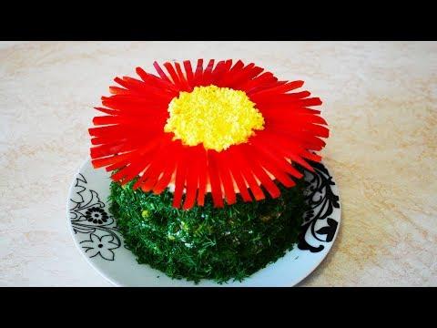 ПРОЩЕ не БЫВАЕТ  Салат ЦВЕТОЧЕК сытно и очень вкусно Салат на праздник