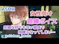 voice:塩原榛斗 ASMR