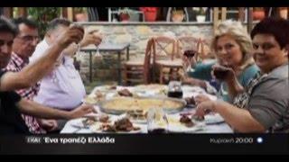 Ένα τραπέζι Ελλάδα 31/1/2016 στην Κοζάνη