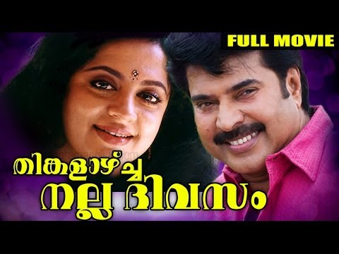 Malayalam full movie - Thinkalazhcha Nalla Divasam