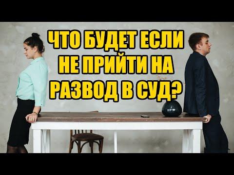 Что будет если не прийти на развод в суд в 2021 году? Юрист в Барнауле