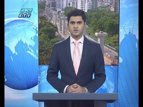 09 AM News || সকাল ০৯ টার সংবাদ || 30 May 2020 || ETV News