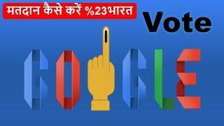 मतदान कैसे करें %23भारत how to vote #India 2019 (Phase 7) Google Doodle