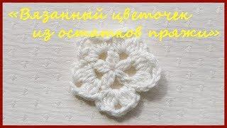 Вязанный цветочек из остатков пряжи ✿ Вязание крючком ✿ Simple Knitted Flower ✿ Crochet