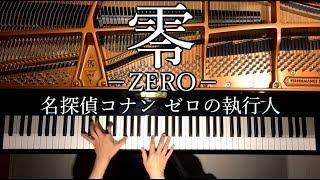 ピアノ零-ZERO-/福山雅治/『名探偵コナンゼロの執行人』主題歌/弾いてみた/Piano/CANACANA