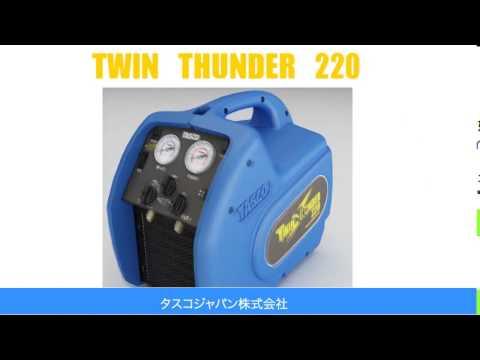 冷媒回収装置 ツインサンダー220