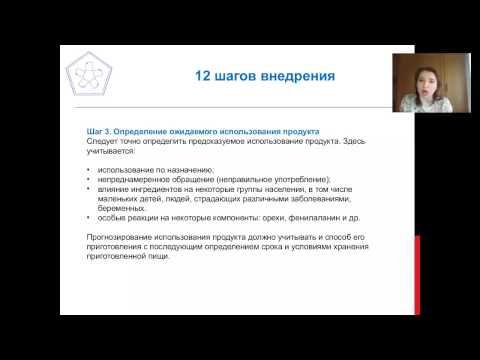 HASSP   и проверки Роспотребнадзора