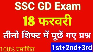 18 Feb  SSC GD All shift | Today asked questions ssc gd