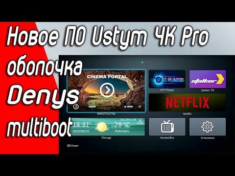 uClan Ustym 4K Pro с оболочкой Denys ОС. Это бомба!
