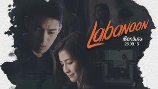 เชือกวิเศษ - LABANOON「Official MV เนื้อเพลง