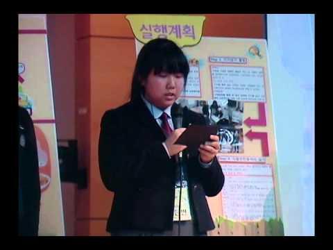 제4회 청소년사회참여발표대회 최우수상 상일여자고등학교 가온누리