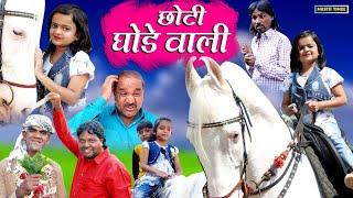 छोटी का घोड़ा | CHOTI KA GHODA | Khandesh Comedy Video | Choti Comedy | Chotu Dada Comedy  Video