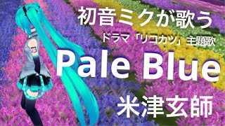 米津玄師 / Pale Blue / 初音ミク