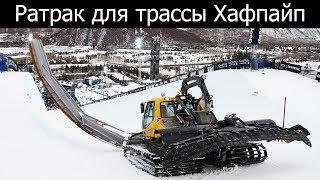 Как делают трассу для сноуборда Хафпайп, ратрак