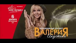 6 декабря Эксклюзивный концерт Валерии в «Доме Музыки» (анонс)