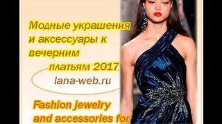 Модные украшения и аксессуары 2017 к вечерним платьям