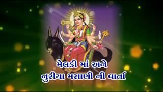 Parvin Jagar (nuriya Ni Vat)