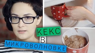 Кекс в микроволновке  / Рецепты и Реальность / Вып. 21