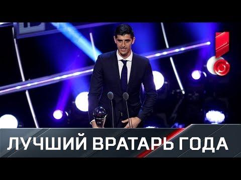 Тибо Куртуа стал лучшим вратарем года по версии ФИФА