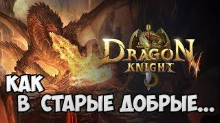 Dragon Knight 2 – видео обзор
