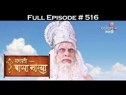 Ganpati Bappa Morya - 15th July 2017 - गणपती बाप्पा मोरया - Full Episode