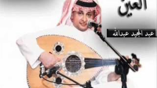 جلسة عبدالمجيد عبدالله العين 2011 تحميل MP3