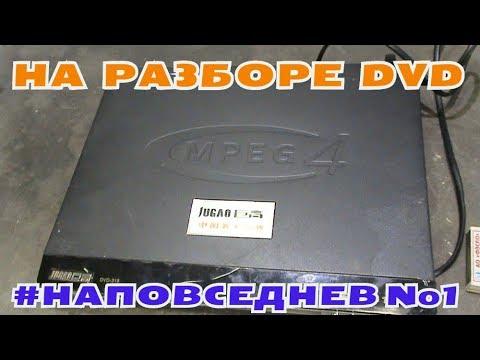 На разборе DVD