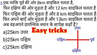 दिशा और दूरी (direction and distance) missing number bodmas reasoning