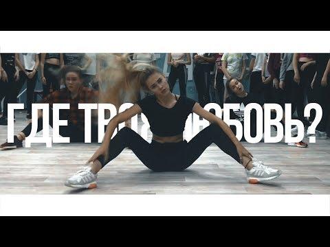 Танцы с Полиной Ивановой | Скриптонит - Где твоя любовь.mp3 | Школа танцев EleFunk