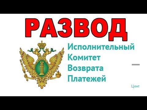 Новый ЛОХОТРОН -Исполнительный комитет возврата платежей!