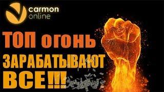 #Carmon ТОП фаст, люди депают просто сумасшедшие суммы!