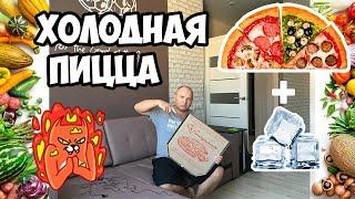 Холодная пицца, Пиццерия Сицилия,  Зачем так?