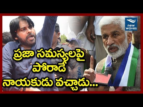 MP Vijay Sai Reddy Praises Pawan Kalyan's Bus Yatra | Janasena | New Waves