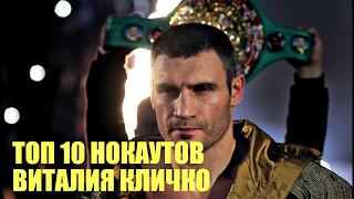 ТОП 10 Нокаутов Виталия Кличко (Лучшее)
