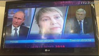Многодетная томичка задала вопрос Путину