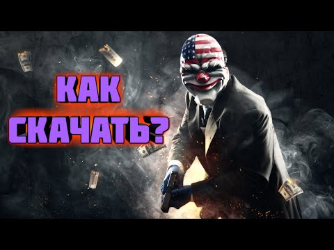 КАК СКАЧАТЬ PAYDAY CRIME WAR НА АНДРОИД?!