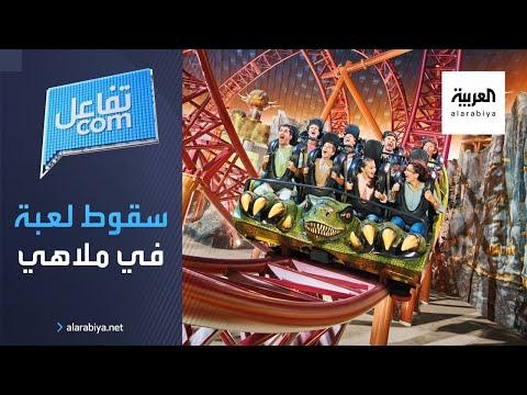 العرب اليوم - شاهد: مقطع صادم لسقوط لعبة في مدينة ملاهي في مصر