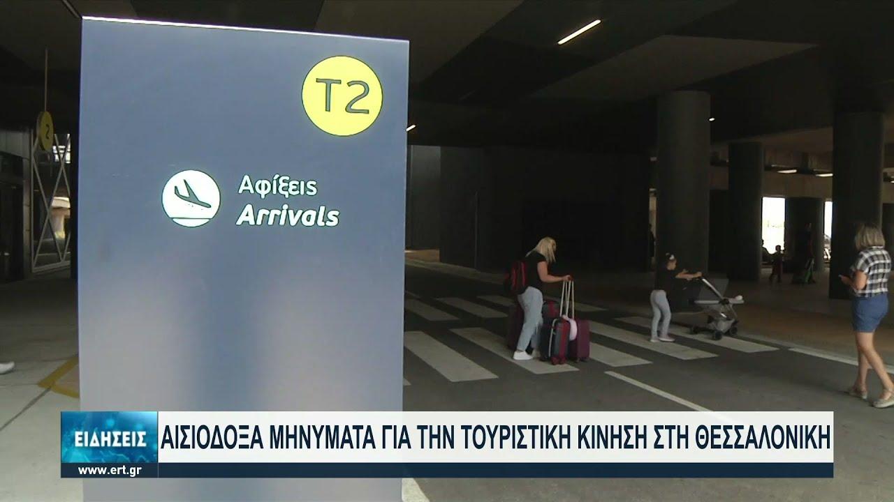 """Αυξάνεται η κίνηση στο αεροδρόμιο """"Μακεδονία"""" και τα ξενοδοχεία της Θεσσαλονίκης   15/07/2021   ΕΡΤ"""