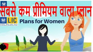 LIC AADHAAR SHILA 844 ONLY FOR WOMEN