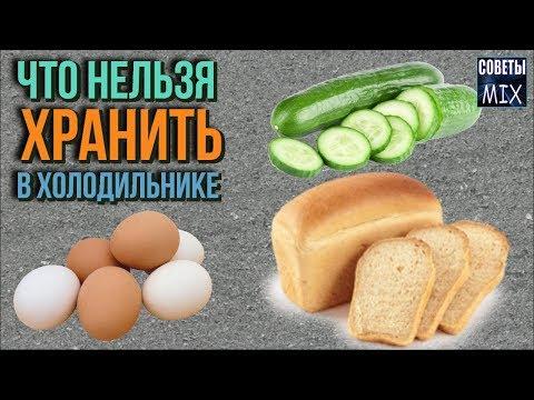 Какие виды продуктов нельзя хранить в холодильнике