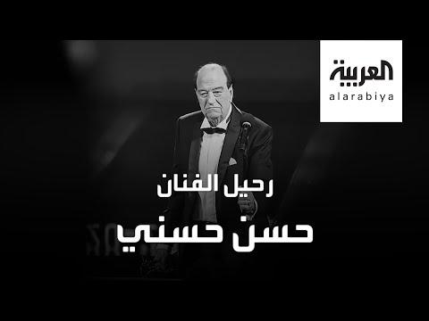 العرب اليوم - شاهد: وفاة حسن حسني وهذه بصمته وأهم أعماله