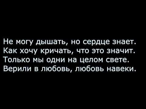 Мот feat. Ани Лорак - Сопрано - текст песни