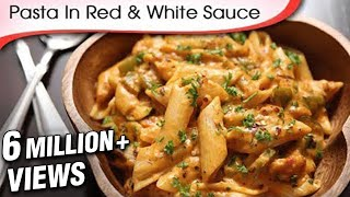 Pasta In Red And White Sauce - Easy To Make Italian Style Pasta With Indian Twist |  Ruchi Bharani
