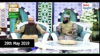 REHMAT E SAHAR  – 29th May 2019 | ARY QTV