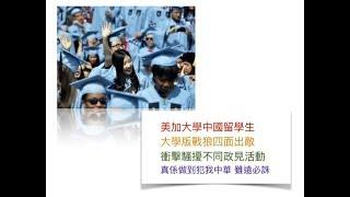 美加中國留學生 大學版戰狼四面出撃 衝擊騷擾不同政見活動 真係犯我中華 雖遠必誅