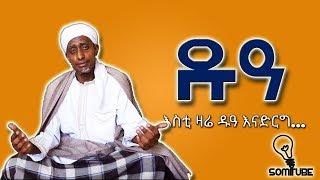 ዛሬ የዱዓ ቀን ነው( እኔ ዱዓ አደርጋለሁ አሚን በሉ) #DUA || #Somi Tube Episode 21