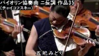 五嶋みどり チャイコフスキー ヴァイオリン協奏曲 第1楽章