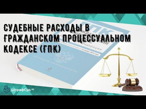 Судебные расходы в Гражданском процессуальном кодексе (ГПК)