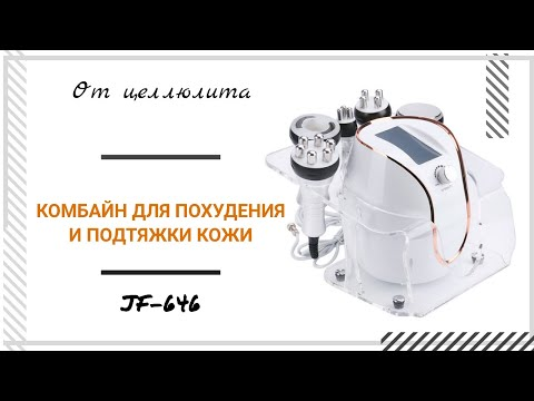 Комбайн для похудения и подтяжки кожи JF-646. RF лифтинг / Вакуум / Кавитация 5 в 1 ᐈ BuyBeauty