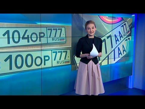 """Автомобильные номера """"ВОР"""" и """"ХАМ"""" предлагают запретить"""